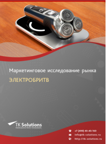Российский рынок электробритв за 2016-2021 гг. Прогноз до 2025 г.