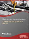 Рынок электроизоляционного масла в России 2015-2021 гг. Цифры, тенденции, прогноз.