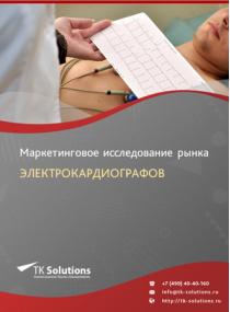 Рынок электрокардиографов в России 2015-2021 гг. Цифры, тенденции, прогноз.