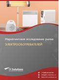 Российский рынок электрообогревателей за 2016-2021 гг. Прогноз до 2025 г.