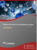 Рынок этилена в России 2015-2021 гг. Цифры, тенденции, прогноз.