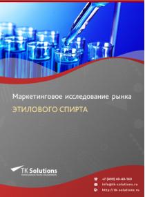 Рынок этилового спирта в России 2015-2021 гг. Цифры, тенденции, прогноз.
