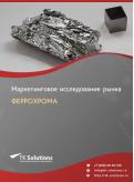 Рынок феррохрома в России 2015-2021 гг. Цифры, тенденции, прогноз.
