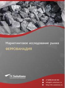 Российский рынок феррованадия за 2016-2021 гг. Прогноз до 2025 г.