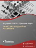 Рынок формовых изделий из алюминия в России 2015-2021 гг. Цифры, тенденции, прогноз.