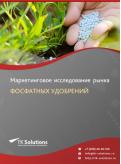 Российский рынок фосфатных удобрений за 2016-2021 гг. Прогноз до 2025 г.