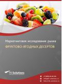 Российский рынок фруктово-ягодных десертов за 2016-2021 гг. Прогноз до 2025 г.