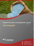 Российский рынок фунгицидов за 2016-2021 гг. Прогноз до 2025 г.