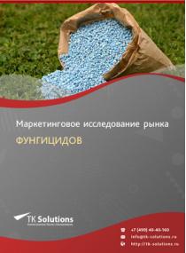 Рынок фунгицидов в России 2015-2021 гг. Цифры, тенденции, прогноз.