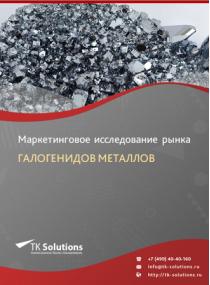 Российский рынок галогенидов металлов за 2016-2021 гг. Прогноз до 2025 г.