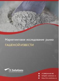 Рынок гашеной (гидратной) извести в России 2015-2021 гг. Цифры, тенденции, прогноз.