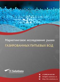 Рынок газированных питьевых вод в России 2015-2021 гг. Цифры, тенденции, прогноз.
