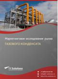 Российский рынок газового конденсата за 2016-2021 гг. Прогноз до 2025 г.