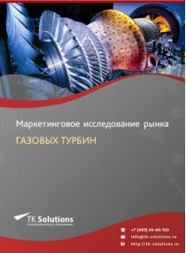 Рынок газовых турбин в России 2015-2021 гг. Цифры, тенденции, прогноз.