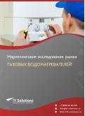 Российский рынок газовых водонагревателей за 2016-2021 гг. Прогноз до 2025 г.