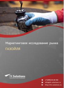 Рынок газойля в России 2015-2021 гг. Цифры, тенденции, прогноз.