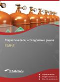 Российский рынок гелия за 2016-2021 гг. Прогноз до 2025 г.