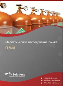 Рынок гелия в России 2015-2021 гг. Цифры, тенденции, прогноз.