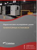 Рынок генераторных установок в России 2015-2021 гг. Цифры, тенденции, прогноз.