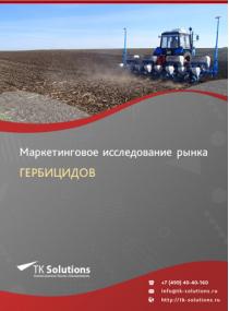 Российский рынок гербицидов за 2016-2021 гг. Прогноз до 2025 г.