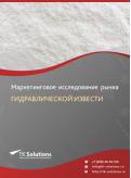 Российский рынок гидравлической извести за 2016-2021 гг. Прогноз до 2025 г.