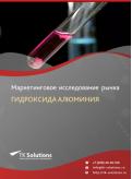 Российский рынок гидроксида алюминия за 2016-2021 гг. Прогноз до 2025 г.