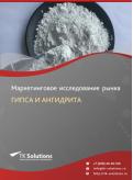 Рынок гипса и ангидрита в России 2015-2021 гг. Цифры, тенденции, прогноз.