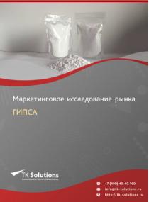 Рынок гипса в России 2015-2021 гг. Цифры, тенденции, прогноз.