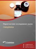 Рынок глицерина в России 2015-2021 гг. Цифры, тенденции, прогноз.
