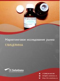Российский рынок глицерина за 2016-2021 гг. Прогноз до 2025 г.