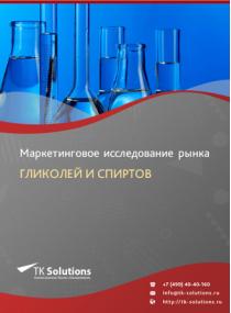 Рынок гликолей и спиртов в России 2015-2021 гг. Цифры, тенденции, прогноз.