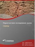 Российский рынок глины за 2016-2021 гг. Прогноз до 2025 г.
