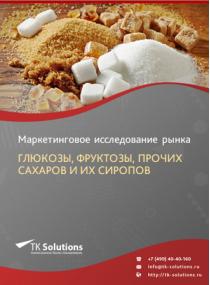 Российский рынок глюкозы, фруктозы, прочих сахаров и их сиропов за 2016-2021 гг. Прогноз до 2025 г.