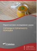 Российский рынок горчицы и горчичного порошка за 2016-2021 гг. Прогноз до 2025 г.