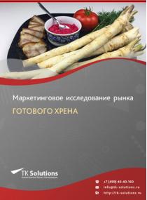 Рынок готового хрена в России 2015-2021 гг. Цифры, тенденции, прогноз.
