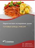 Российский рынок готовых блюд с мясом за 2016-2021 гг. Прогноз до 2025 г.
