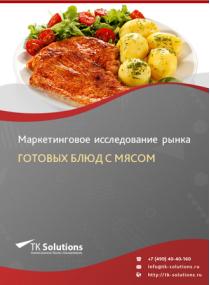 Рынок готовых блюд с мясом в России 2015-2021 гг. Цифры, тенденции, прогноз.