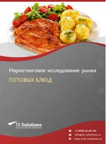 Российский рынок готовых блюд за 2016-2021 гг. Прогноз до 2025 г.