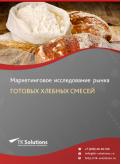 Российский рынок готовых хлебных смесей (для домашнего приготовления) за 2016-2021 гг. Прогноз до 2025 г.
