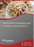 Российский рынок готовых сухих завтраков за 2016-2021 гг. Прогноз до 2025 г.