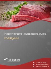 Рынок говядины (мясо КРС) в России 2015-2021 гг. Цифры, тенденции, прогноз.