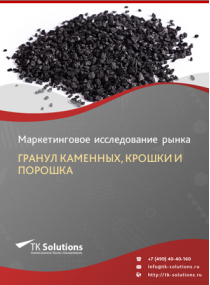 Российский рынок гранул каменных, крошки и порошка за 2016-2021 гг. Прогноз до 2025 г.