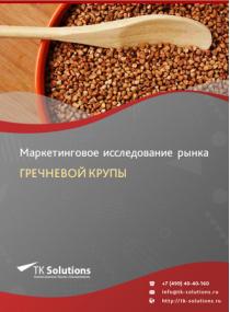 Рынок гречневой крупы в России 2015-2021 гг. Цифры, тенденции, прогноз.