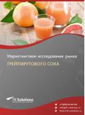 Рынок грейпфрутового сока в России 2015-2021 гг. Цифры, тенденции, прогноз.