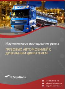 Рынок грузовых автомобилей с дизельным двигателем в России 2015-2021 гг. Цифры, тенденции, прогноз.