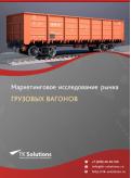 Рынок грузовых вагонов в России 2015-2021 гг. Цифры, тенденции, прогноз.