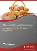 Российский рынок хлеба и хлебобулочных изделий за 2016-2021 гг. Прогноз до 2025 г.