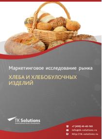 Рынок хлеба и хлебобулочных изделий в России 2015-2021 гг. Цифры, тенденции, прогноз.
