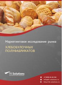 Рынок хлебобулочных полуфабрикатов в России 2015-2021 гг. Цифры, тенденции, прогноз.