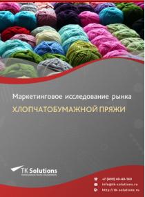 Рынок хлопчатобумажной пряжи в России 2015-2021 гг. Цифры, тенденции, прогноз.